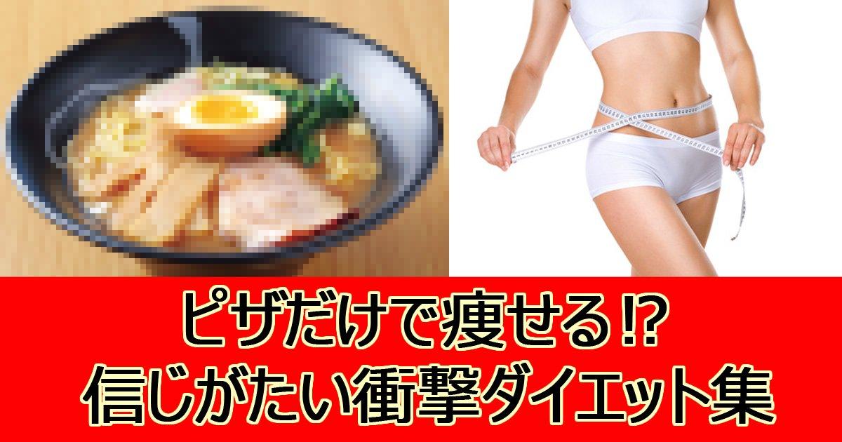 syougekidaieto.jpg?resize=412,232 - 【衝撃】本当に痩せるの⁉信じられない衝撃ダイエット6選