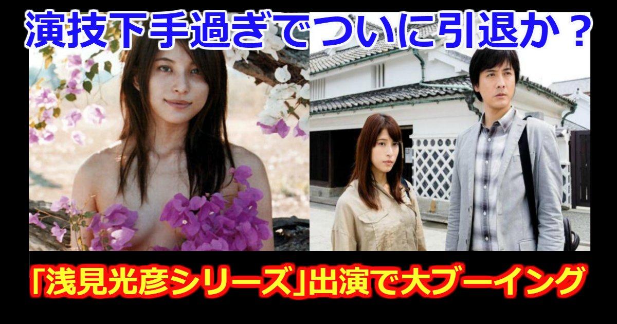 takako - 上原多香子、ドラマ「浅見光彦シリーズ」出演で視聴者から大ブーイング!