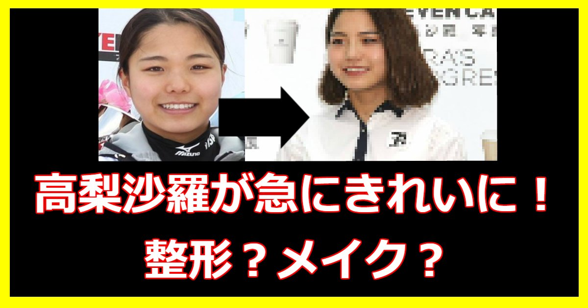 takanashi.png?resize=300,169 - 高梨沙羅の整形疑惑!メイクの技術?