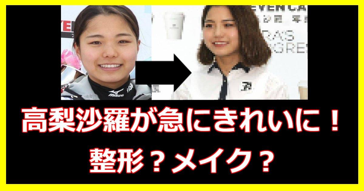 takanashi.png?resize=648,365 - 高梨沙羅の整形疑惑!メイクの技術?