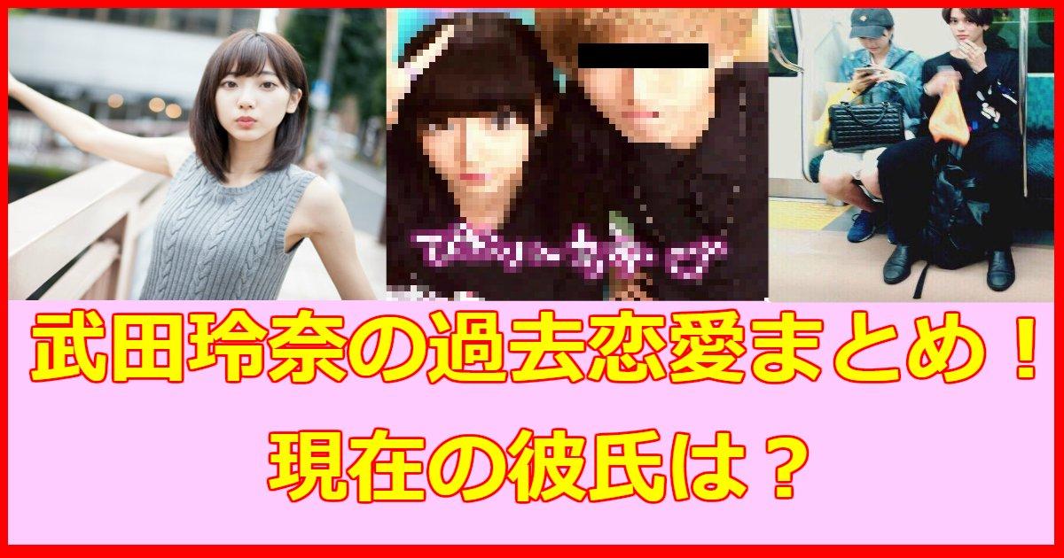 takeda.png?resize=1200,630 - 武田玲奈の過去・現在の熱愛まとめ!元カレとの写真流出も?