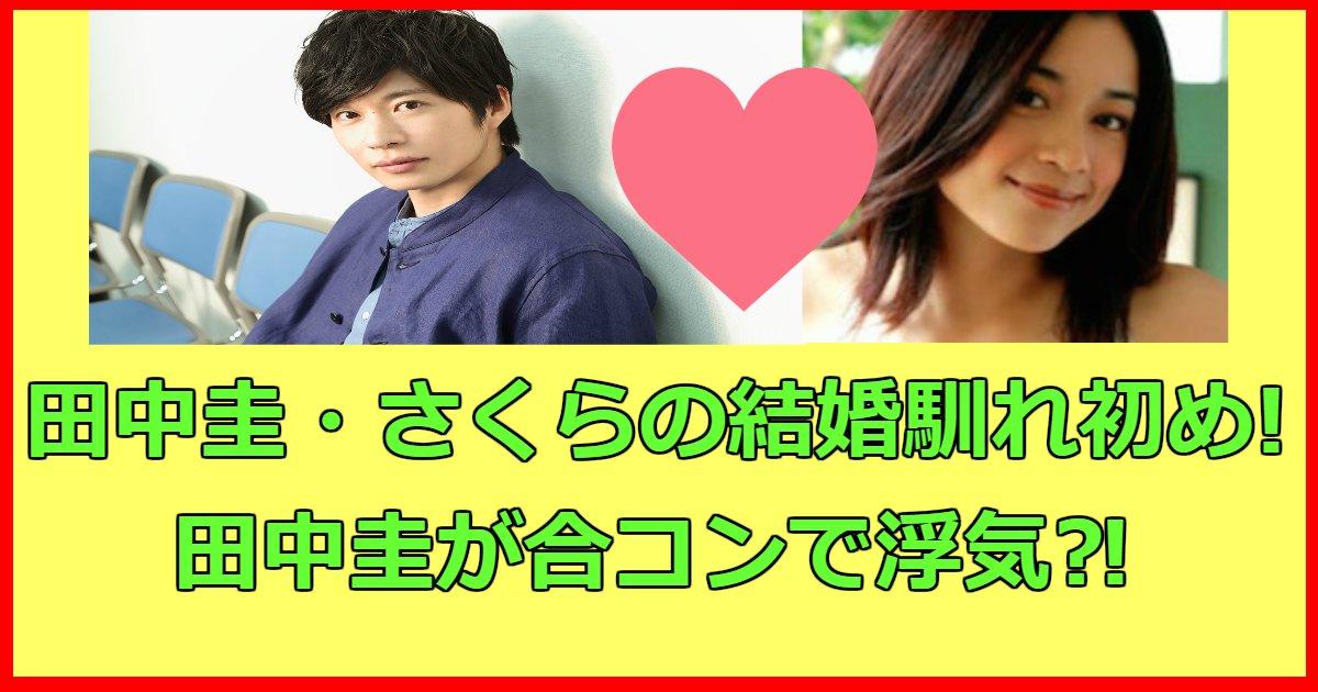 田中圭とさくらの馴れ初め・結婚・子どもまとめ!過去の浮気も