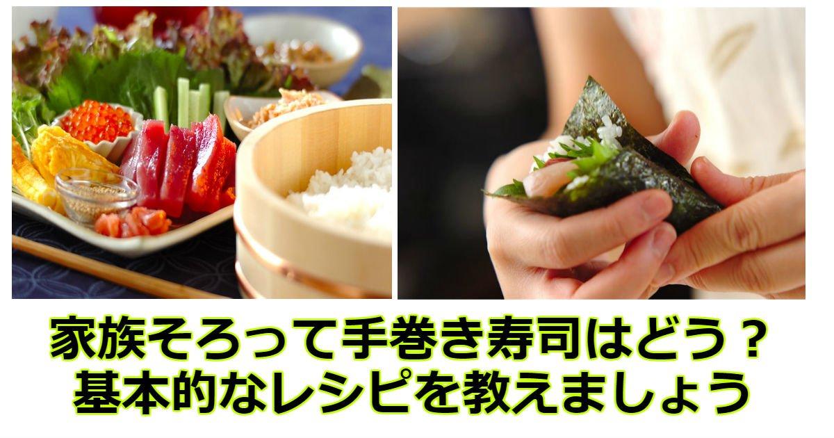 te.jpg?resize=1200,630 - 家族揃ってみんなで楽しく手巻き寿司はどう?作り方教えます!
