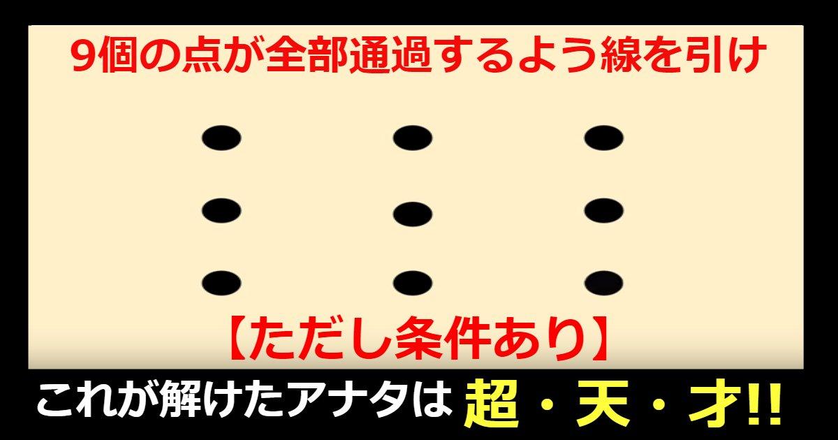 tensaitesuto.png?resize=1200,630 - 【頭脳テスト】天才テスト、この問題が解けますか?点にすべて線を引け!