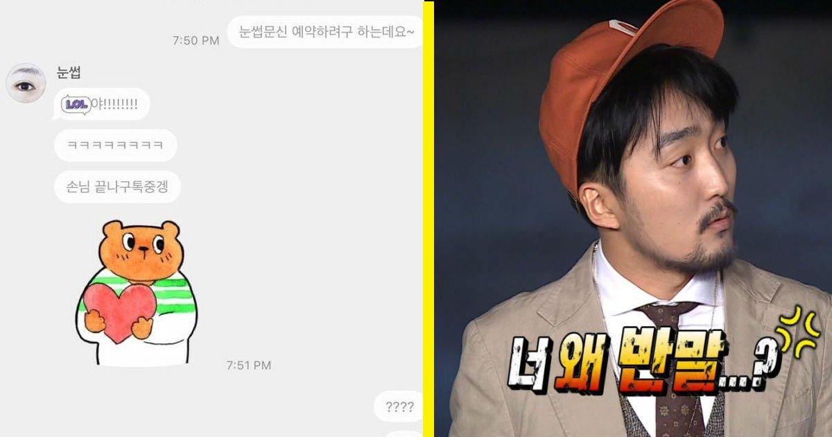"thumb 195 - 카톡 반말 레전드 ""뉑 우린 칭구칭긔"""