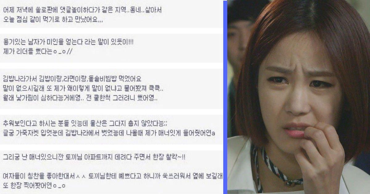 thumb 218.jpg?resize=300,169 - 전설로 내려오는 김밥나라 번개 소개팅 후기