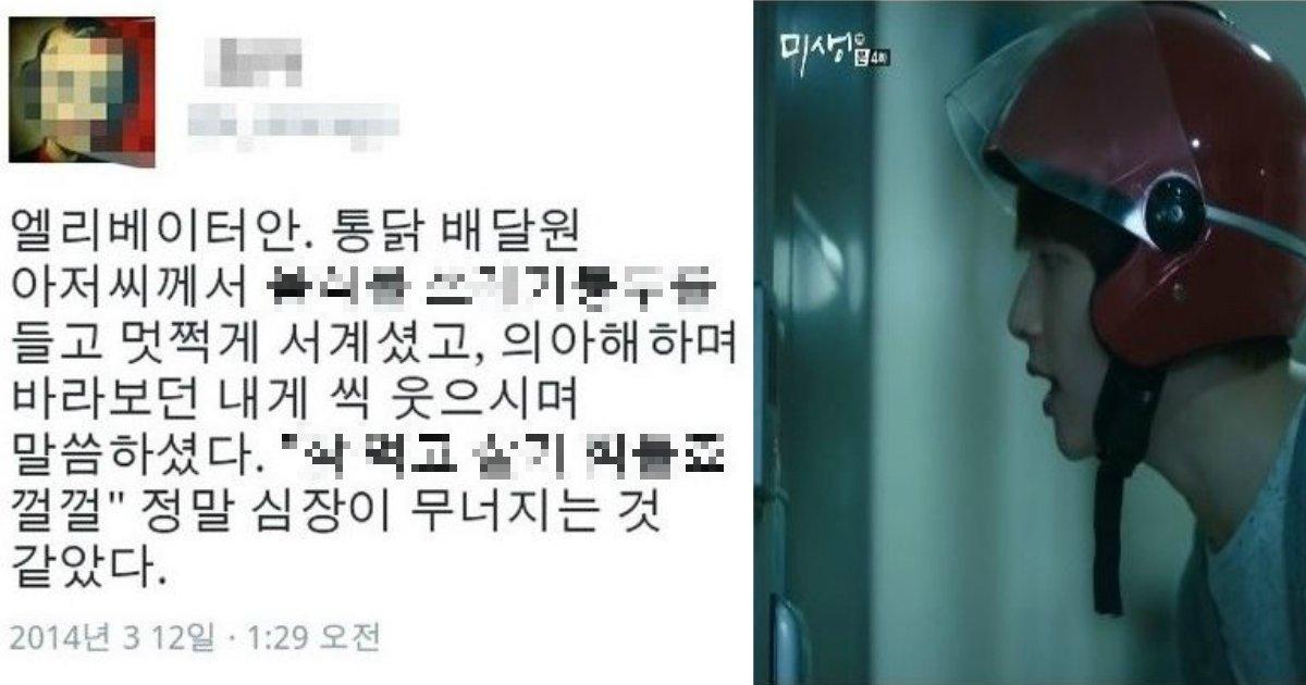 thumbnail 9.jpg?resize=412,232 - 전 세계 어디에도 없는 한국만의 배달 문화
