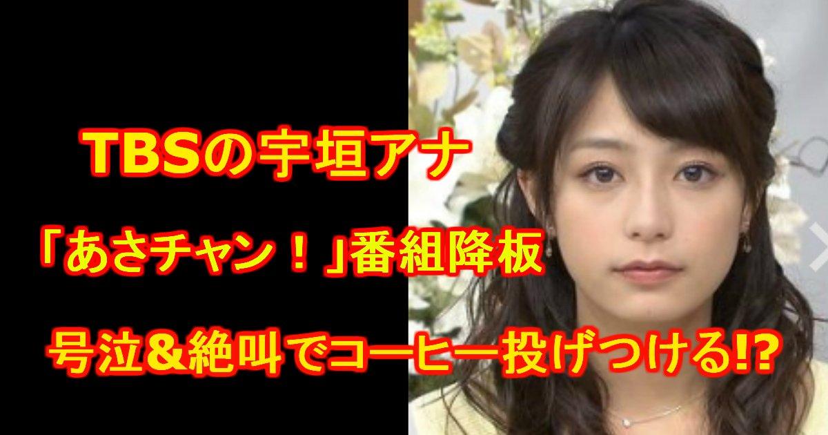 unnamed file 10.jpg?resize=1200,630 - TBSの宇垣美里アナ、「あさチャン!」番組降板で絶叫!TBS局内では嫌われ者!?