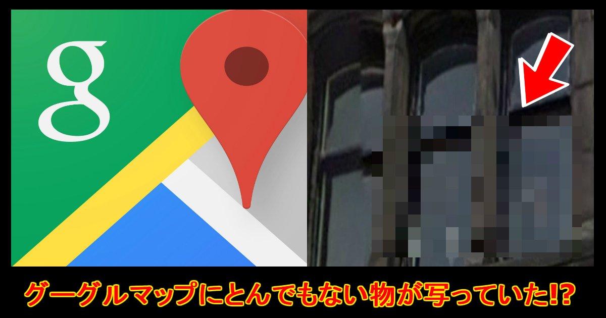 unnamed file 2.jpg?resize=1200,630 - 『幽霊!?誘拐現場!?』グーグルマップに映ったヤバいモノ!