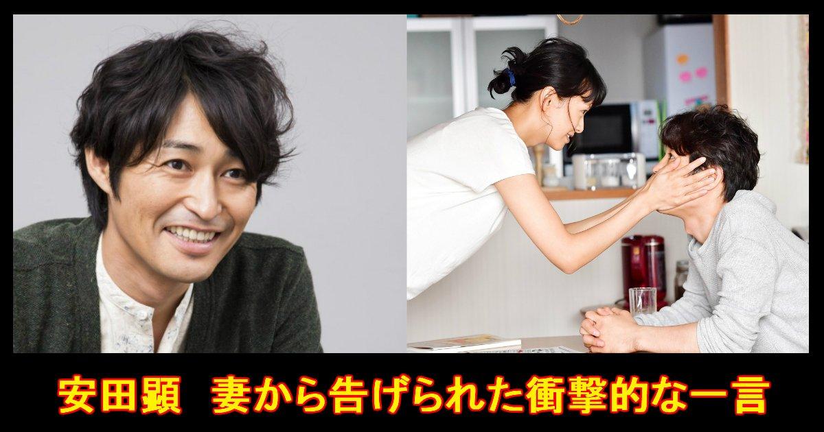 """unnamed file 24 - 俳優""""安田顕""""の結婚8年目にして妻から言われた一言がヤバいww"""