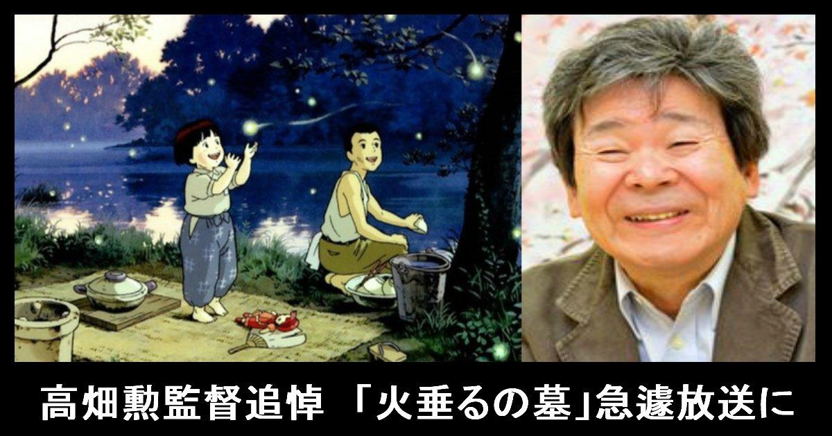 unnamed file 26 - 「金曜ロードSHOW!」高畑勲監督訃報から半日で「コナン」から「火垂るの墓」に放送を即断変更。