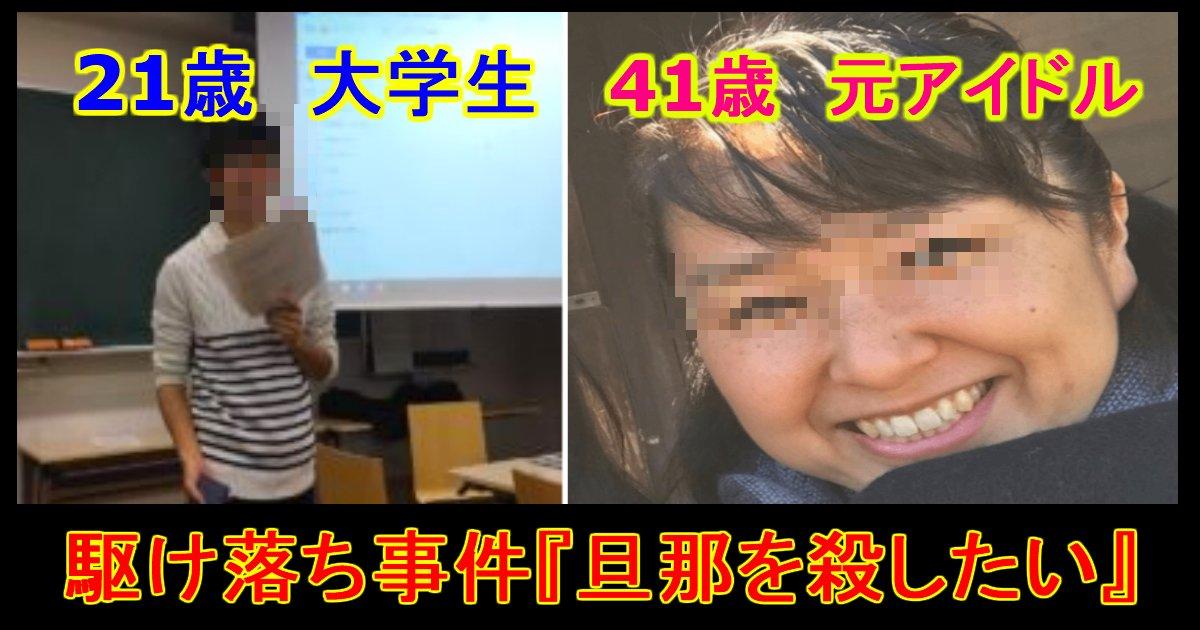 "unnamed file 3.jpg?resize=1200,630 - 41歳の母親『子供の奨学金180万円』を持って""21歳の男""と駆け落ち失踪!?旦那は全盲!?"