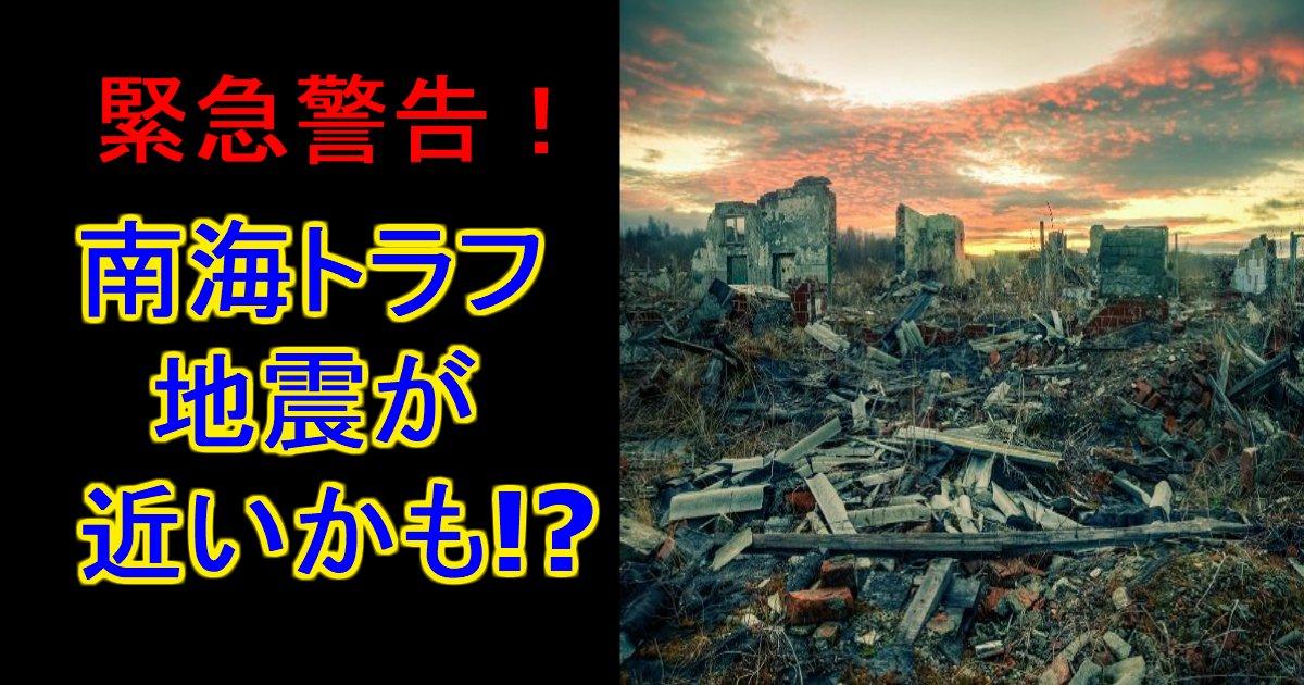 "unnamed file 48 - 【緊急】島根地震は""南海トラフ地震""の前兆!?"