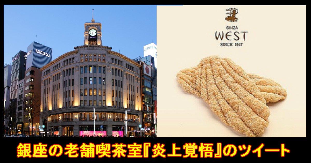 "unnamed file 68.jpg?resize=1200,630 - 洋菓子店「銀座ウエスト」"" 炎上""覚悟で子連れ客に苦言..."