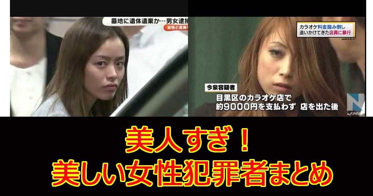 utukushiihanzaisya.jpg?resize=1200,630 - 【衝撃】美しすぎて話題になった犯罪者たち