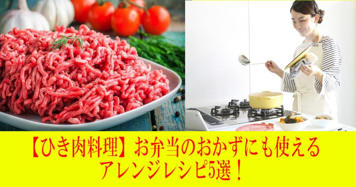 w 1.jpg?resize=1200,630 - 【ひき肉料理】お弁当のおかずにも使えるアレンジレシピ5選!