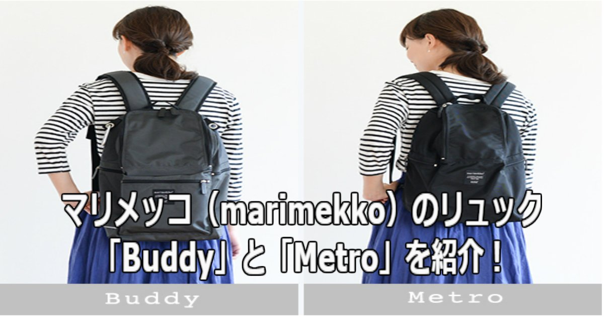 ww 1.jpg?resize=1200,630 - マリメッコ(marimekko)のリュック「Buddy」と「Metro」を紹介!