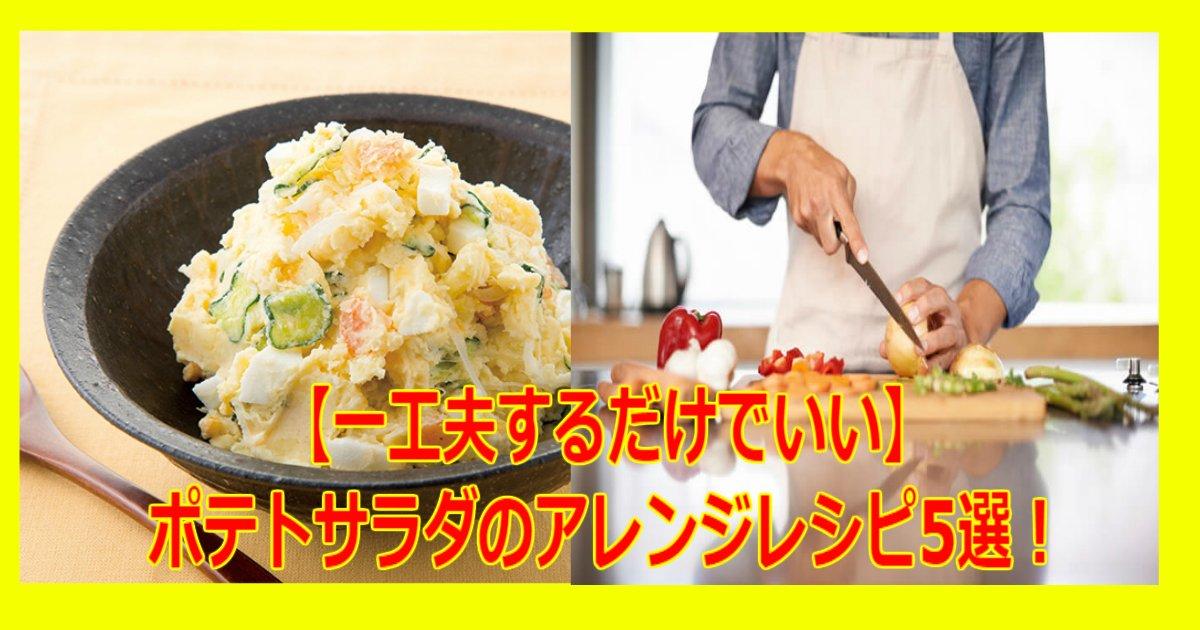 ww 2.jpg?resize=1200,630 - 【一工夫するだけでいい】ポテトサラダのアレンジレシピ5選!