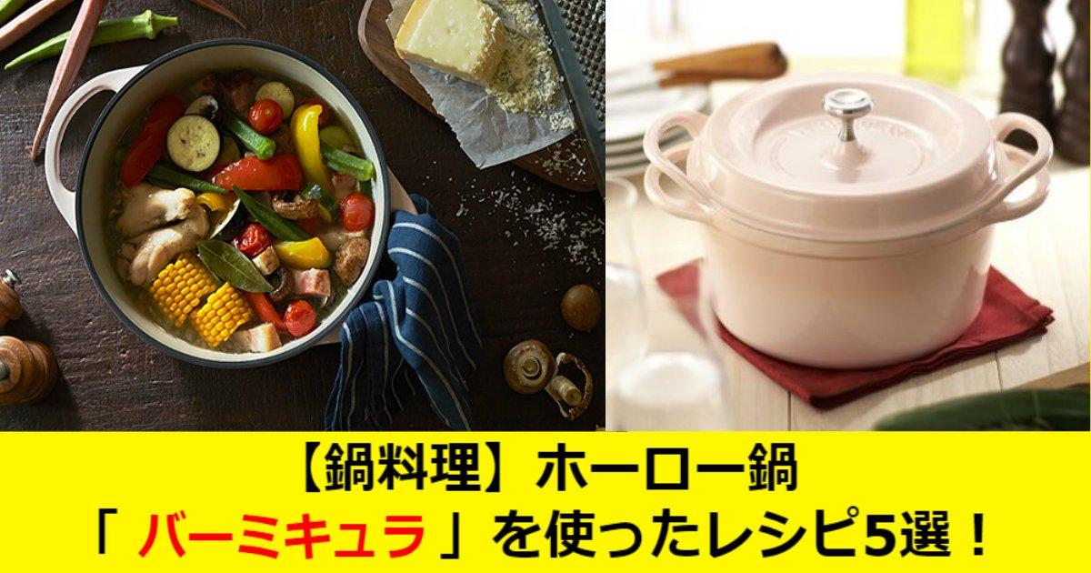 ww 3.jpg?resize=1200,630 - 【鍋料理】ホーロー鍋「バーミキュラ」を使ったレシピ5選!
