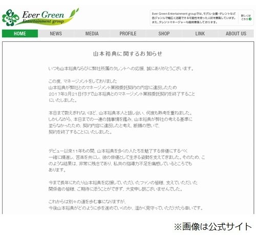 山本裕典 解雇 新聞에 대한 이미지 검색결과