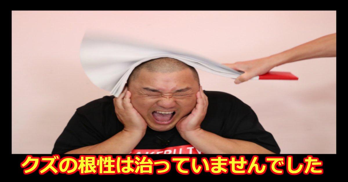 yamamoto.png?resize=1200,630 - 【クズ降臨】極楽とんぼ・山本圭壱の不祥事まとめ!被害女性の画像あり