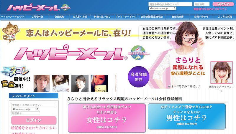 Image result for 出会いサイト「ハッピーメール」