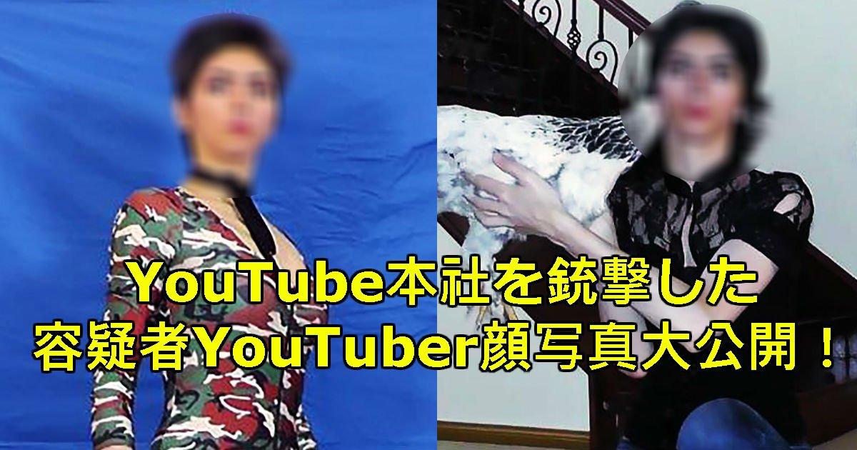 youtuber.jpg?resize=1200,630 - 【衝撃】YouTube本社襲撃事件の容疑者ユーチューバーの写真大公開!!
