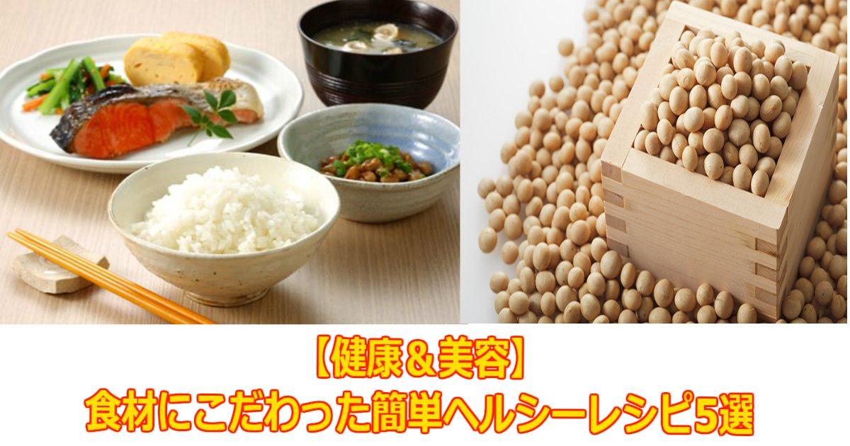 z 1.jpg?resize=1200,630 - 【健康&美容】食材にこだわった簡単ヘルシーレシピ5選!