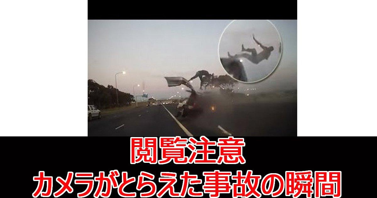 zikosyunkan.jpg?resize=1200,630 - 【閲覧注意】カメラに映った恐怖の衝撃映像まとめ(動画あり)