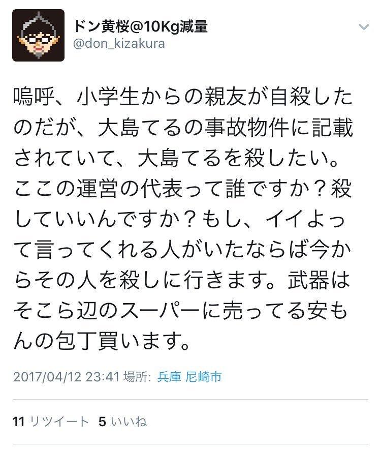 大島てる 殺害予告ツイート에 대한 이미지 검색결과