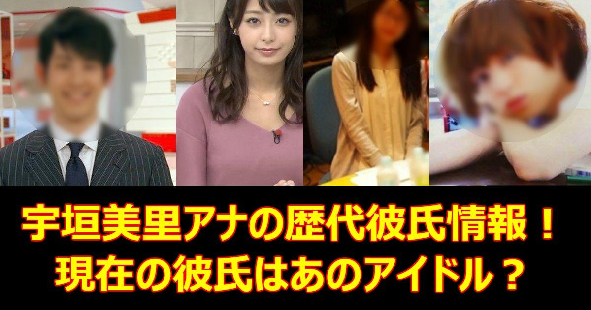 0503 1.png?resize=300,169 - 宇垣美里アナの歴代彼氏情報!現在の彼氏はあのアイドル?