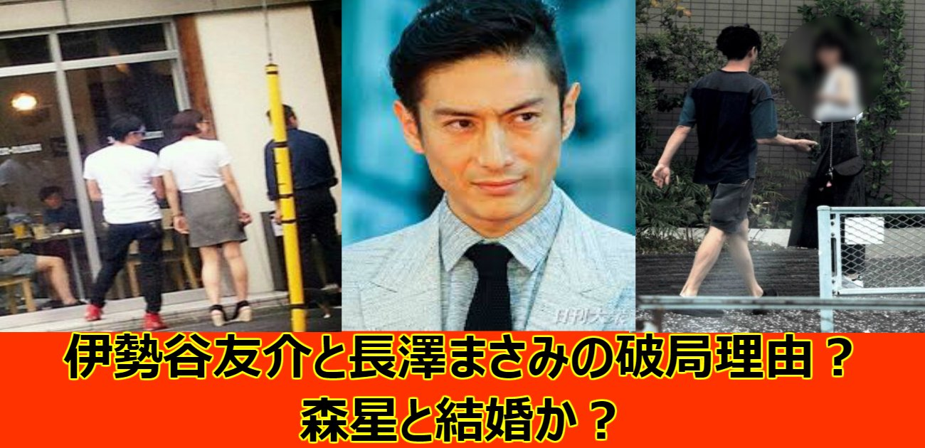 0508 2.png?resize=300,169 - 伊勢谷友介と長澤まさみの破局理由?森星と結婚か?