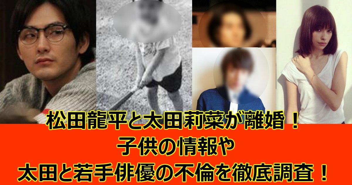 0515.png?resize=1200,630 - 松田龍平と太田莉菜が離婚!子供の情報や太田と若手俳優の不倫を徹底調査!