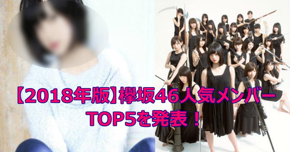 0528.png?resize=1200,630 - 【2018年版】欅坂46人気メンバーTOP5を発表!