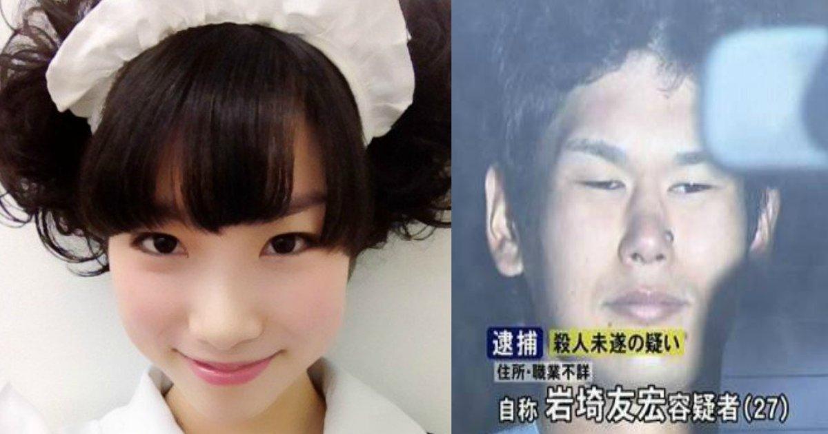0530.png?resize=1200,630 - ファンに刺された冨田真由さんの現在は?傷や後遺症などを徹底調査!