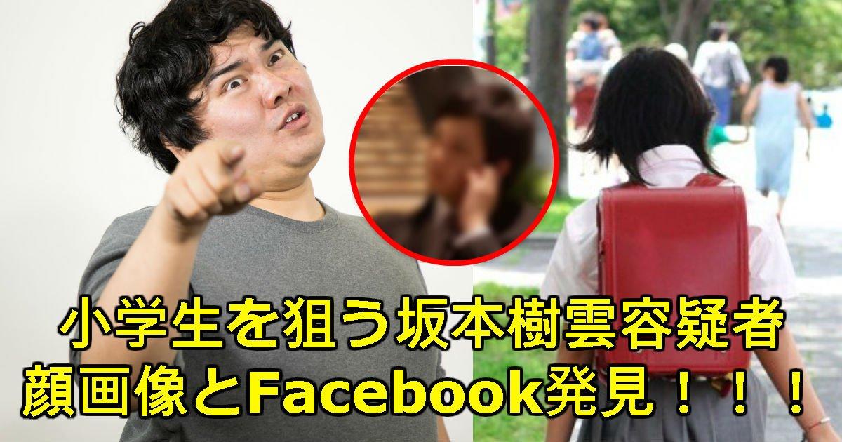 1 103.jpg?resize=1200,630 - 立川市で女児の体を触った坂本樹雲容疑者の顔画像とFacebook発見!!