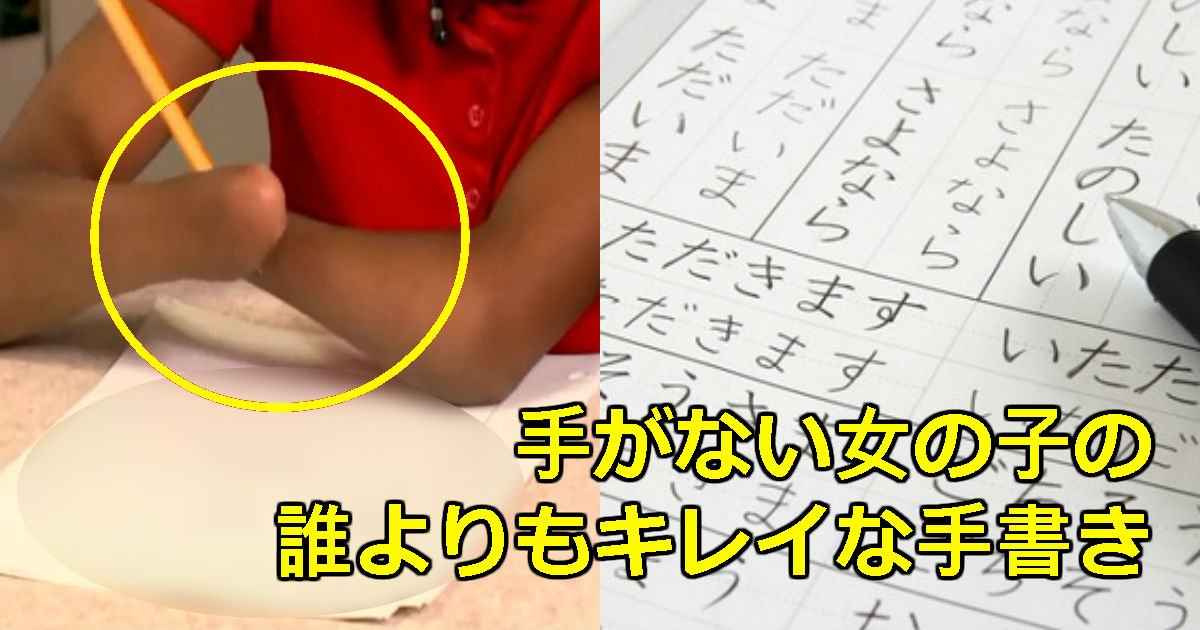 1 221.jpg?resize=1200,630 - 国家手書き大会の一等賞「両手」のない天才少女