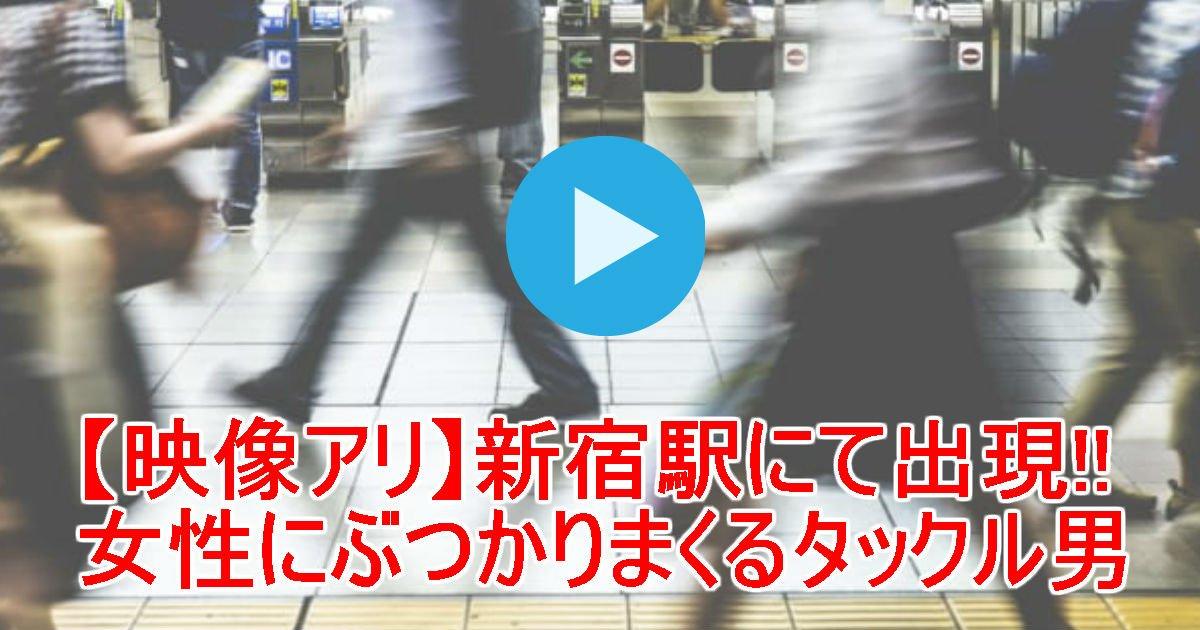 1 359.jpg?resize=1200,630 - 【悪質不審者】新宿駅にて「女性にぶつかりまくるタックル男」出現