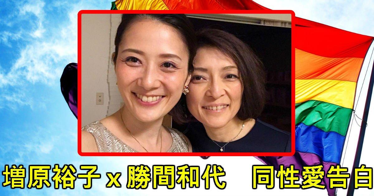 【増原裕子】東小雪と離婚歴とその理由\u2026勝間和代との同性愛告白!!