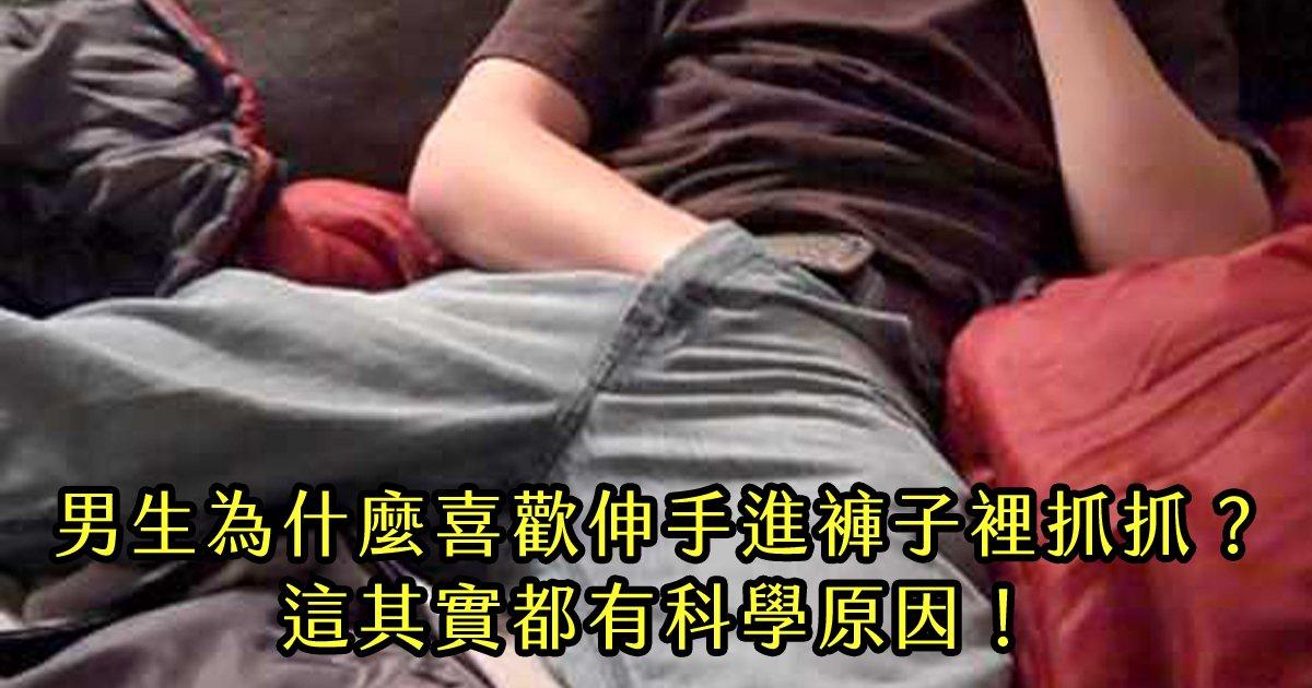 180502 108.jpg?resize=412,232 - 男生為什麼喜歡在褲子裡抓抓?這其實都有科學理論!