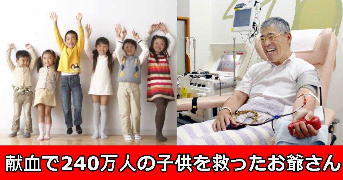 2 148.jpg?resize=1200,630 - 「珍しい血液」を寄付し、240万人を生かしたお爺さんの「最後の」献血の瞬間