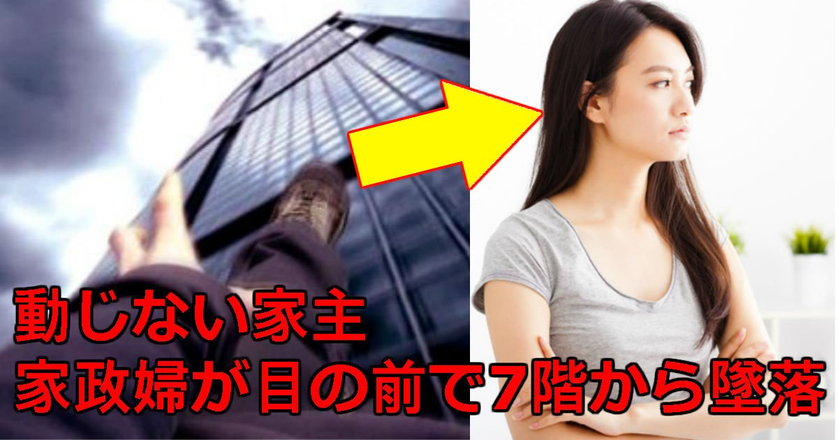 2 15.jpg?resize=1200,630 - 窓枠にぶら下がった「家政婦」が助けてくれと泣きながら助けを求めるが、ただ写真を撮る家主