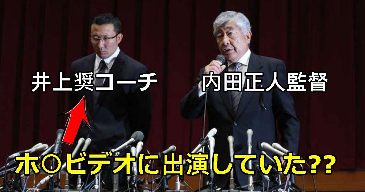 2 254.jpg?resize=366,290 - 井上奨コーチ…ゲイビデオに出演していた黒歴史も??