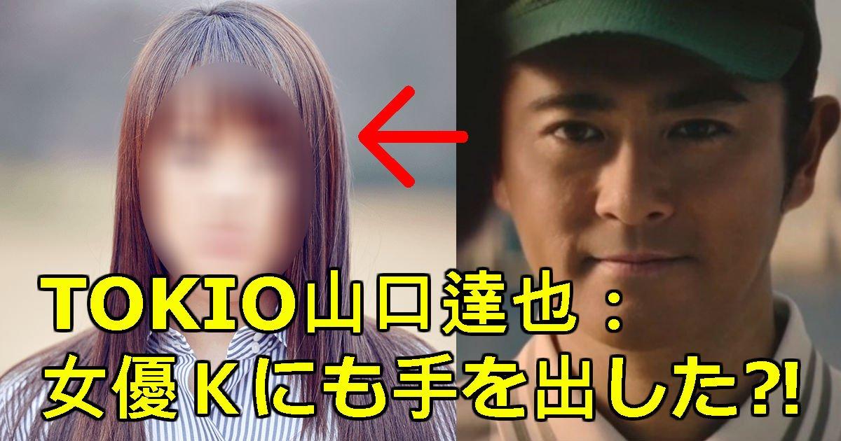 2 34.jpg?resize=1200,630 - TOKIO山口達也、人気女優Kも狙っていた!仕事先でもナンパ...更なるドス黒情報公開!