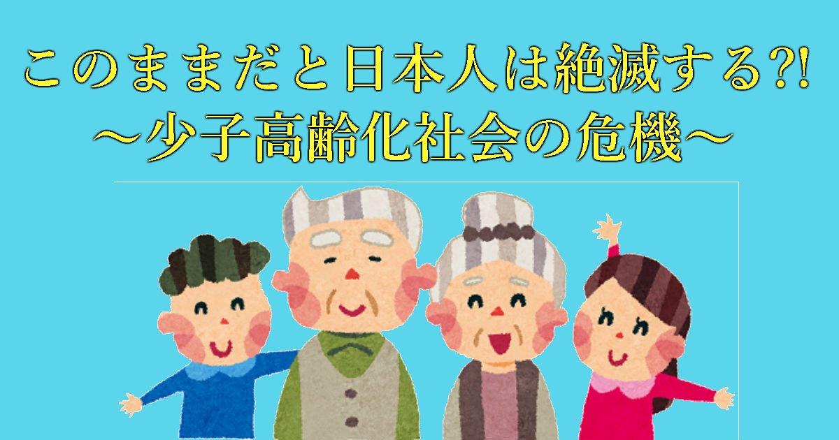 2 86.jpg?resize=1200,630 - 「日本人はいま、絶滅の危機にさらされている」