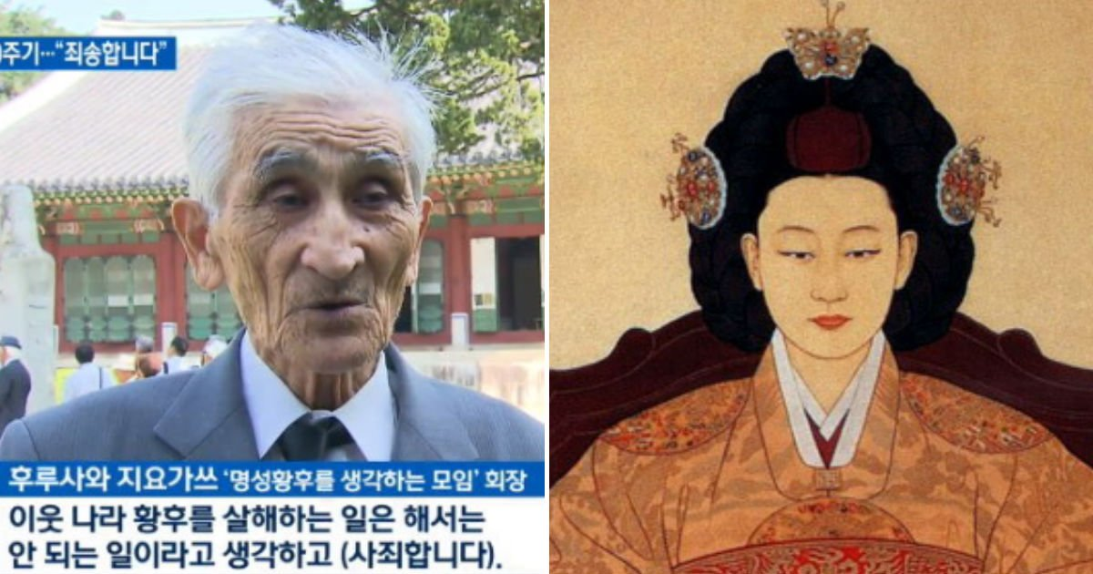 2134 1.jpg?resize=1200,630 - 명성황후를 시해한 일본 자객의 후손이 한국을 대하는 태도