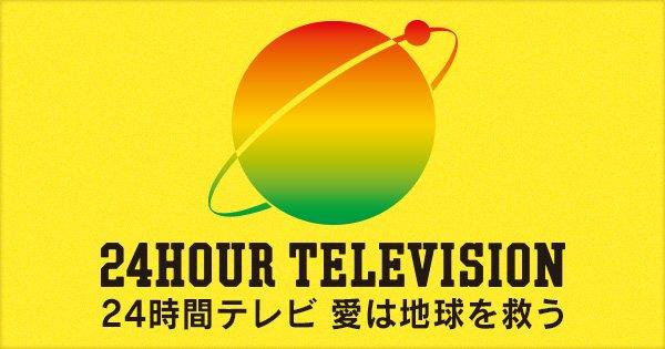 24時間テレビ 日テレ에 대한 이미지 검색결과