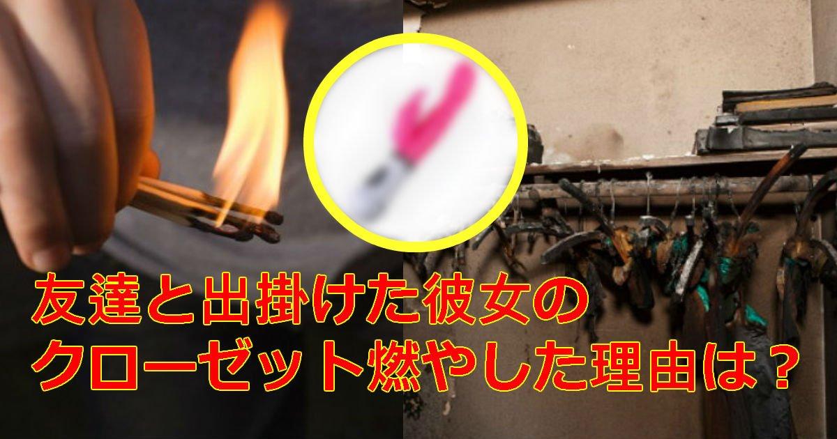 3 111.jpg?resize=1200,630 - 最も大切な「アダルト用品」を燃やした彼氏に別れたを告げた女性