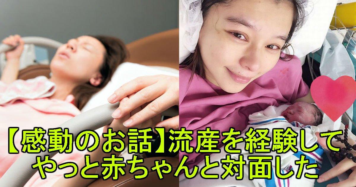 3 147.jpg?resize=648,365 - 流産の痛みに耐えながら生んだ赤ちゃんを胸に抱えて嗚咽したママ