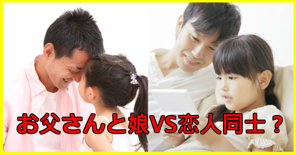 3 182.jpg?resize=1200,630 - 恋人を「お父さん」と呼び、子供扱いされる20歳女性
